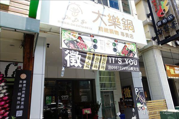 大樂鍋精緻鍋物 (2).JPG