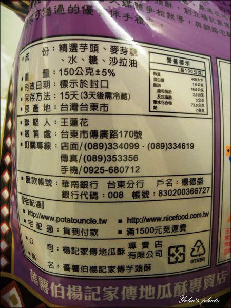 蕃薯伯地瓜酥 (11).JPG