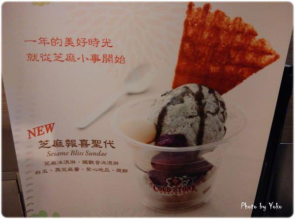 芝麻冰淇淋 (9).jpg