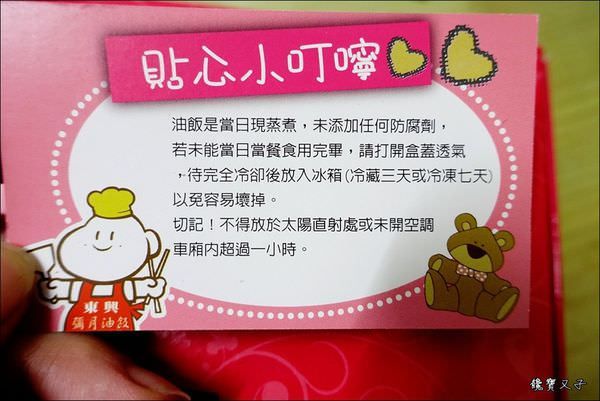 東興油飯 (5).JPG