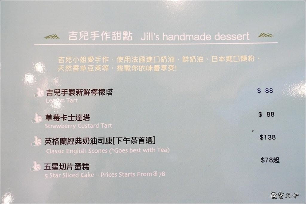 吉兒義式花園餐廳 (62).JPG