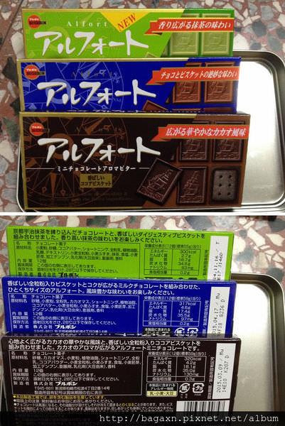 Alfort 日本帆船巧克力.jpg