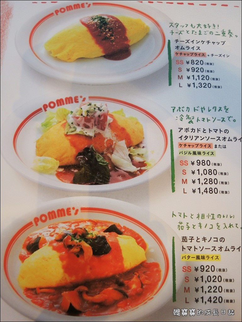 AQUA CITY-蘋果樹蛋包飯 (10).JPG