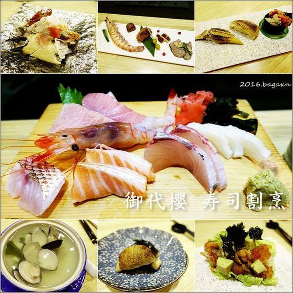 御代櫻寿司割烹 (1).jpg