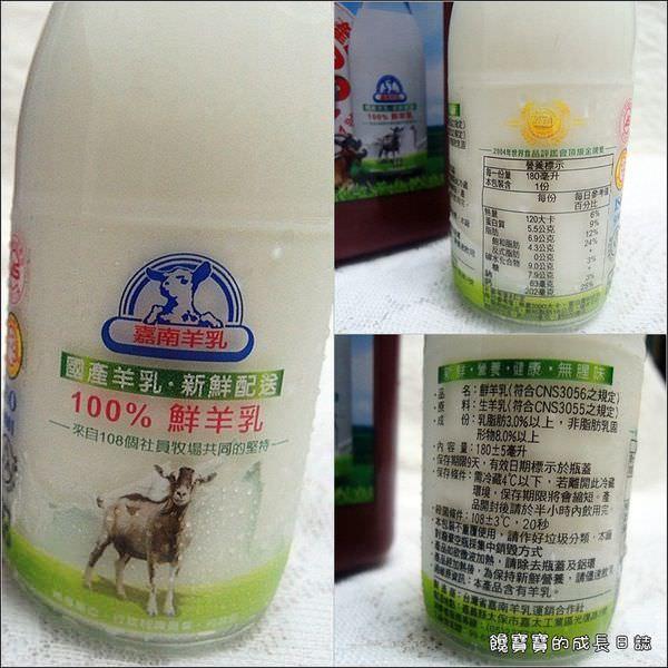嘉南羊乳 (4).jpg
