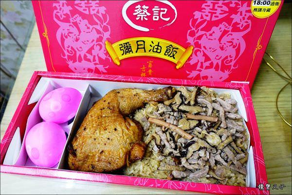 蔡記油飯 (0).JPG