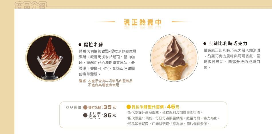 全家-提拉米蘇霜淇淋 (2).jpg