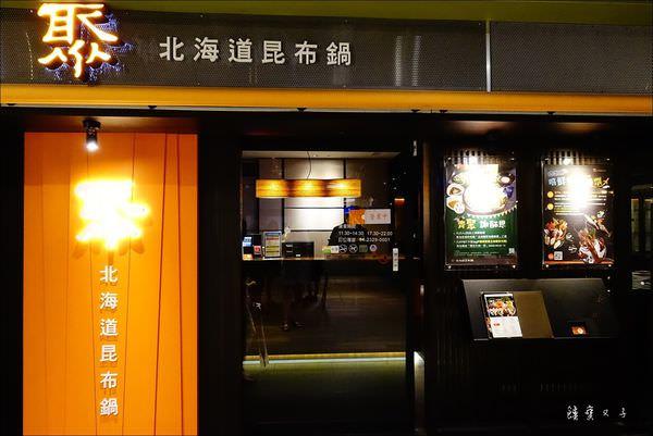 聚北海道昆布鍋 (2).JPG