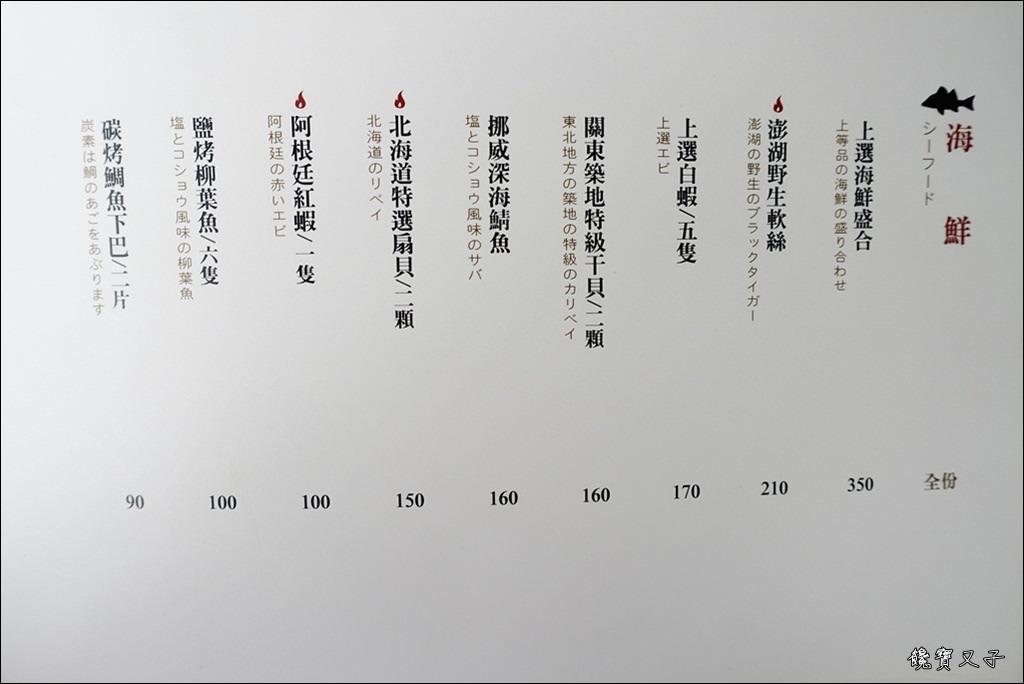 紅巢燒肉工房 (56).JPG