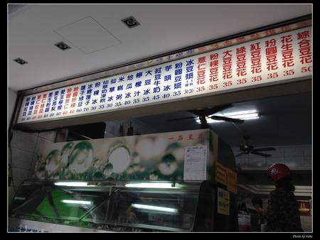 一品豆花-菜單 (2).JPG