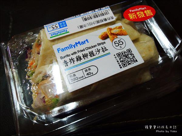 全家握沙拉 (2).JPG
