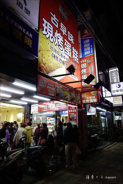 北投-湧蓮古早味蛋糕 (2).JPG