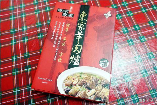 越南東家羊肉爐 (2).JPG