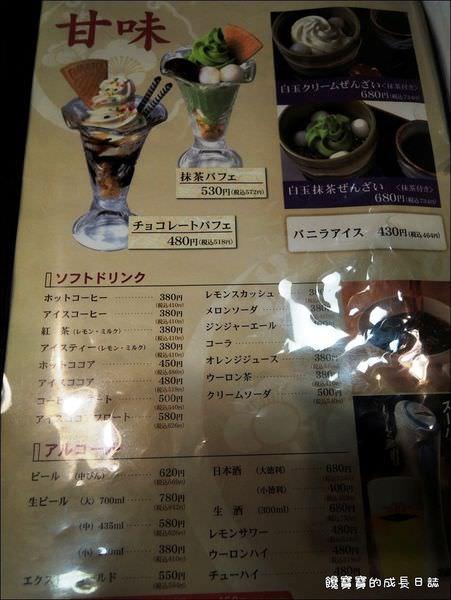 JORAKU-家庭式餐廳 (5).JPG