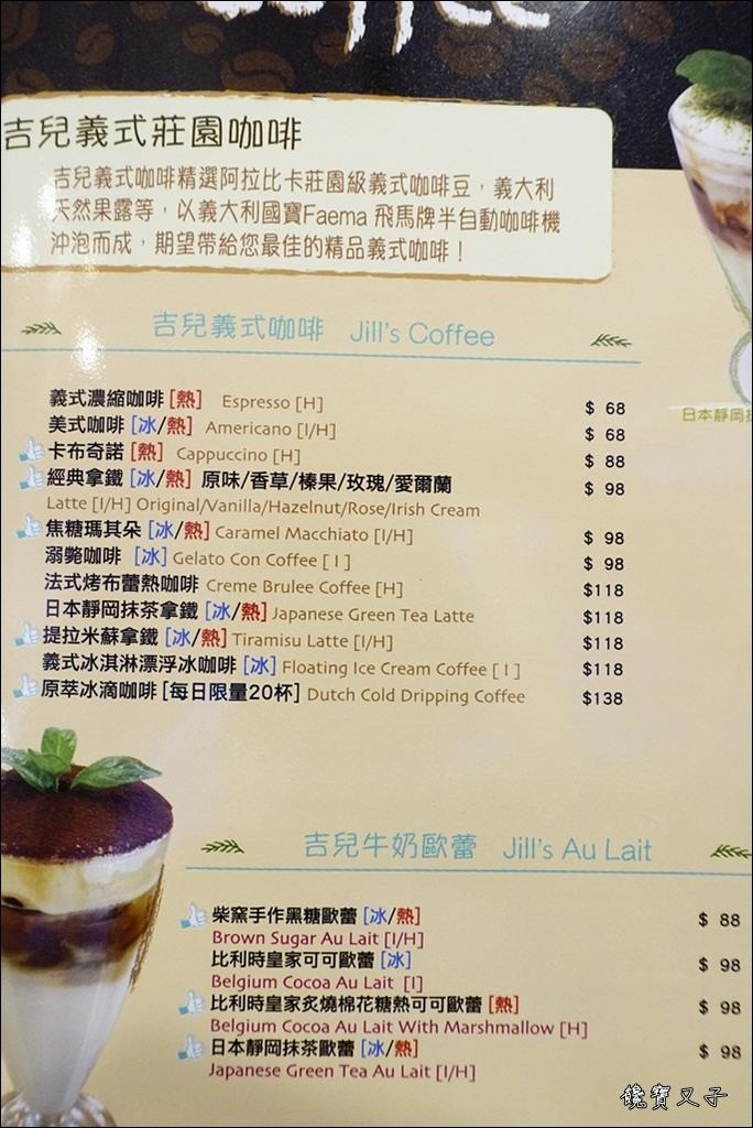 吉兒義式花園餐廳 (58).JPG