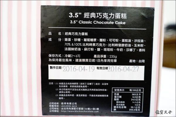 Black As Chocolate 頂級巧克力蛋糕 (20).JPG