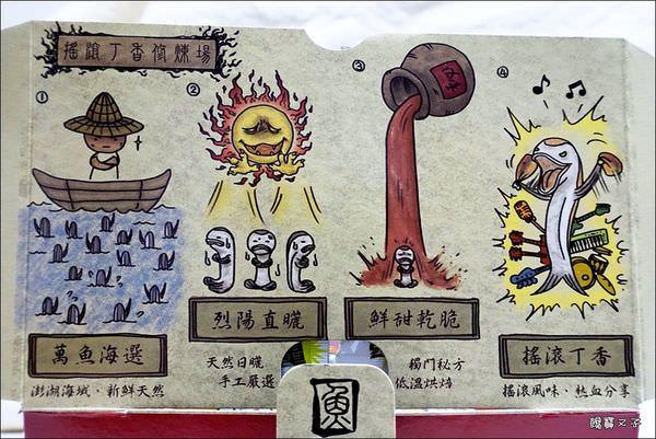 搖滾丁香魚 (9).JPG