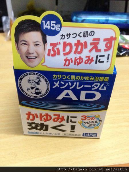 AD軟膏.JPG