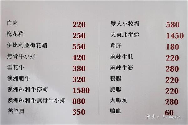 大東北 天然發酵酸菜白肉鍋 (8).JPG