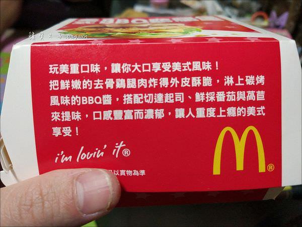 麥當勞-美式BBQ雞腿堡 (4).jpg