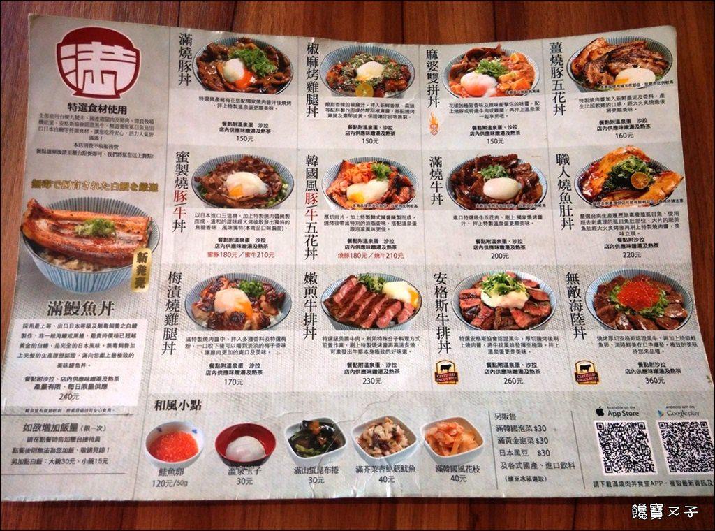滿燒肉(逢甲) (3).jpg