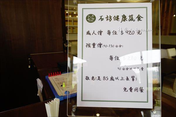 石坊健康蔬食庭園 (9).JPG