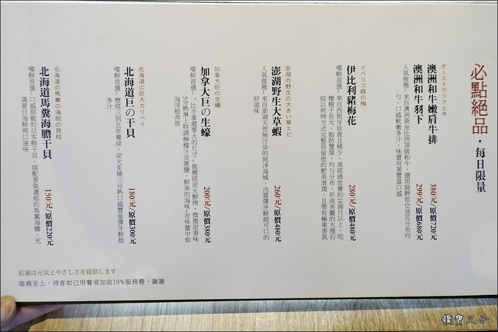 紅巢燒肉工房 (43).JPG