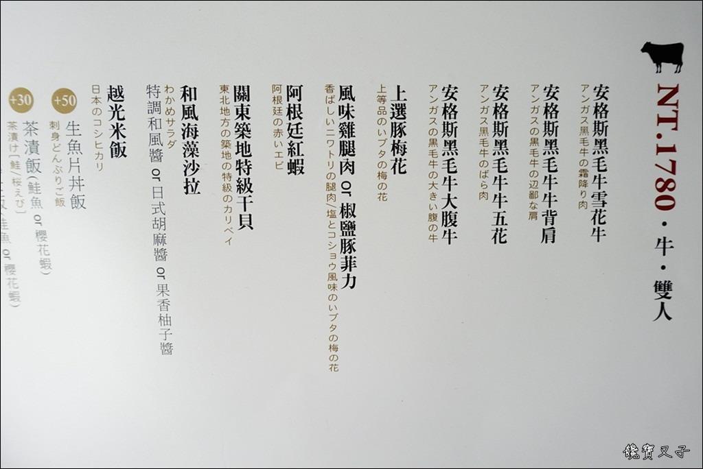 紅巢燒肉工房 (48).JPG