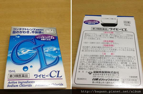 CL目藥.jpg