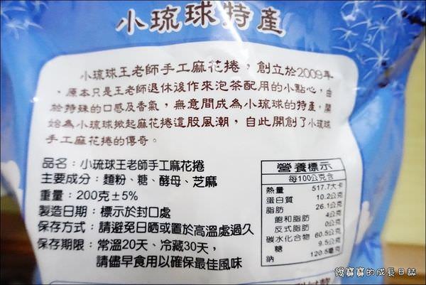 小琉球伴手禮 (4).JPG