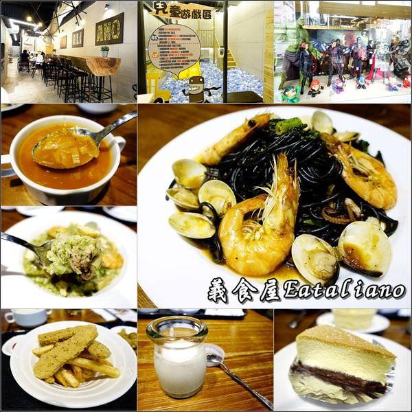 義食屋Eataliano (1).jpg