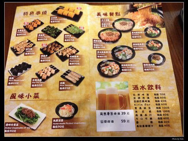 撈五鍋-菜單 (4).JPG