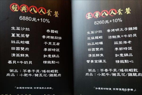 鼎陶蒸 蒸汽海鮮鍋物 (48).JPG
