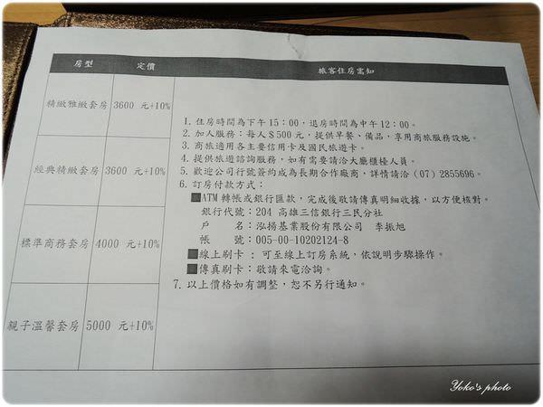 房價表 (1).JPG