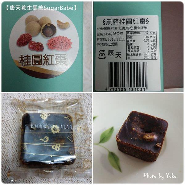 桂圓紅棗 (1).jpg