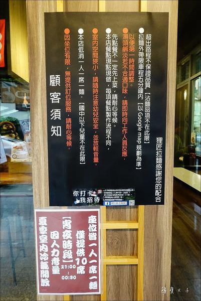 狸匠拉麵-忠孝深夜拉麵 (6).JPG