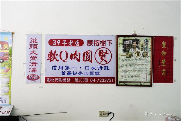 過溝仔-阿賢肉圓 (3).JPG