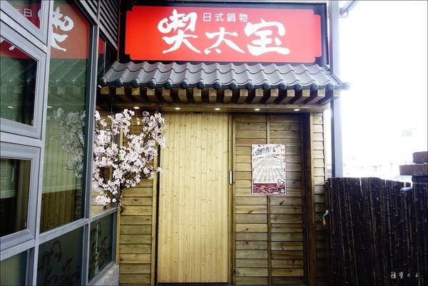 喫太宝日式鍋物 (4).JPG