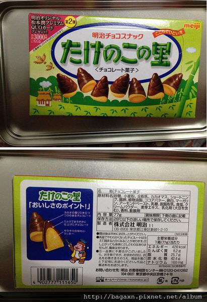 筍子果子巧克力.jpg