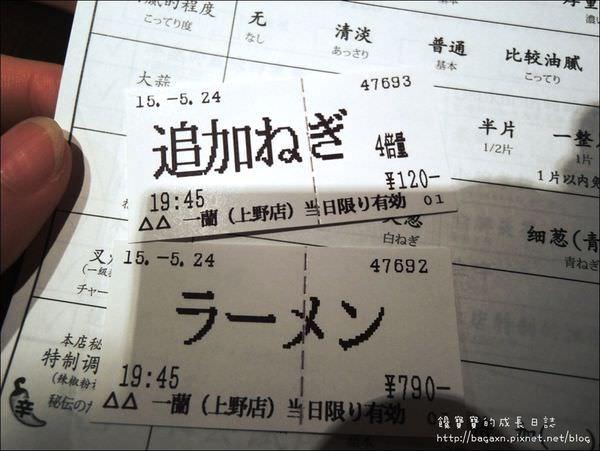 DAY-1 一蘭拉麵 (6).JPG