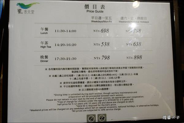 台北-饗食天堂(京站店) (4).JPG