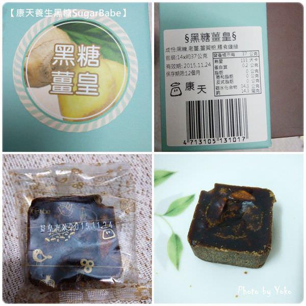 黑糖薑黃 (1).jpg