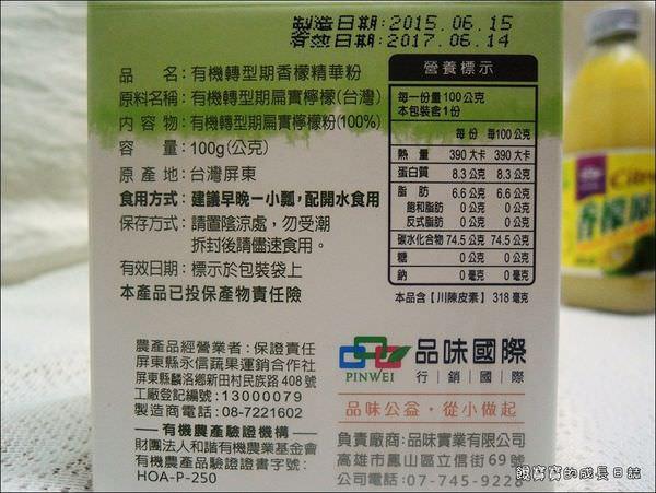 台灣香檬 (25).JPG