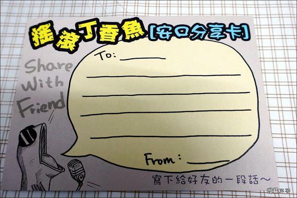 搖滾丁香魚 (25).JPG