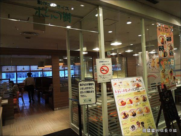 AQUA CITY-蘋果樹蛋包飯 (2).JPG