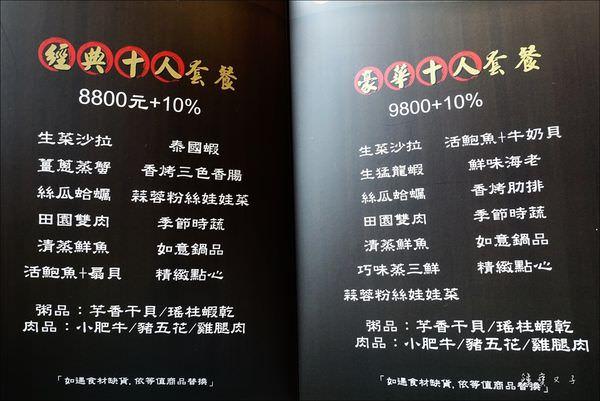鼎陶蒸 蒸汽海鮮鍋物 (49).JPG