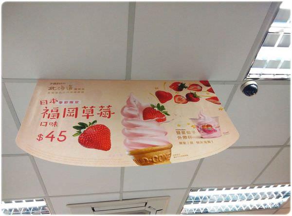 日本福岡草莓霜淇淋 (2).jpg
