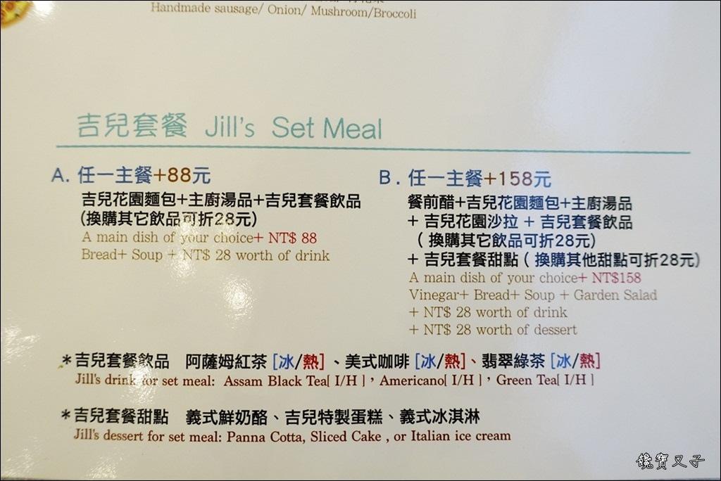 吉兒義式花園餐廳 (57).JPG