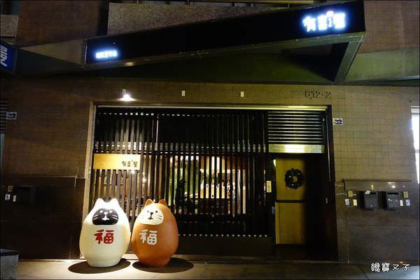 有喜屋日式煎餃居酒屋 (2).JPG