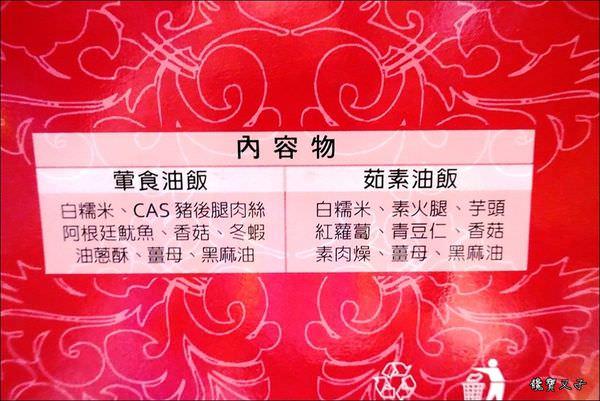 東興油飯 (3).JPG